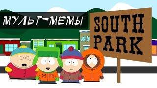 Мемы Южного Парка / South Park: профит, пнятненько, они убили Кенни и др. [мульт-мемы]
