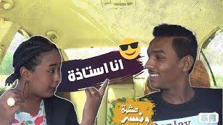 عشرة ونسه - لقاء مع ريان الساته | محمد مصطفى البرنس