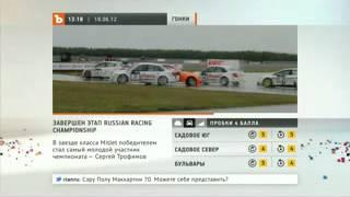 Коммерсантъ ТB: завершен этап Russian Racing Championship
