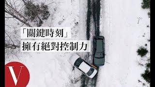 怎麼避免追撞?專業車手示範「緊急時刻」的駕駛方式|VOGUE冷知識|Vogue Taiwan