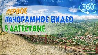 Первое панорамное видео 360° градусов Дагестан. Поездка в горы. Смотрите в VR очках!!!
