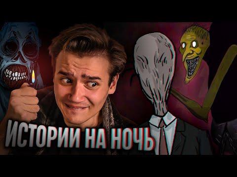 Криповые страшилки на ночь (Страшная анимация) – Реакция