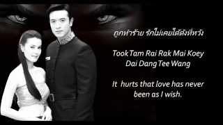 [Sarp Phusa] Sak Kon Thee Rak Jing By Bongkoch Charoentham with English Sub