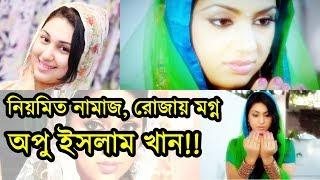 শাকিবের সাথে নিয়মিত নামাজ, রোজা করছেন অপু বিশ্বাস!! | shakib khan wife apu biswas apu islam khan