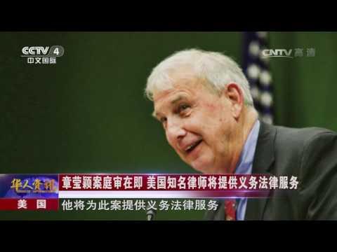 《华人世界》 20170719 | CCTV-4