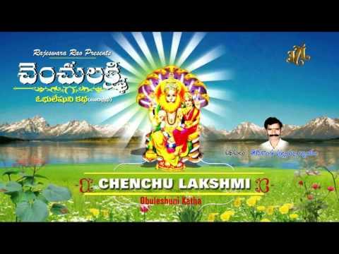 CHENCHU LAKSHMI || BURRAKATHA || Thatikonda Pullaiah || Obhuleshnuni Charithra || Jayasindoor ||