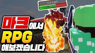 *마크가 RPG*가 됨?ㅋㅋㅋ ㄹㅇ 갓 업뎃!ㅋㅋㅋ [마인크래프트 리뷰] Minecraft - 루태