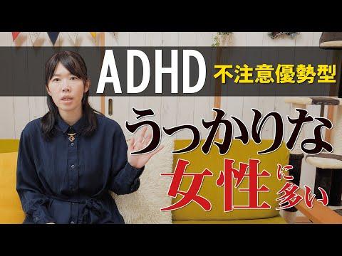 解説【ADHD不注意優勢型】女性に多く障害だと気付かれにくい