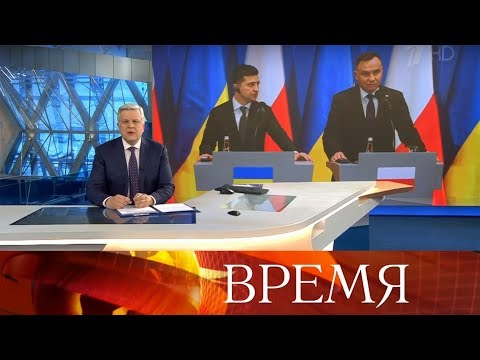 """Выпуск программы """"Время"""" в 21:00 от 27.01.2020"""