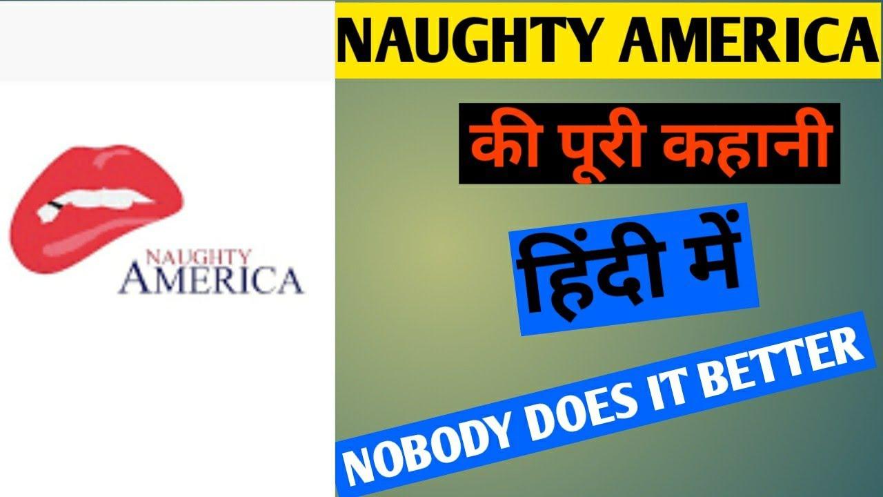 Download Biography Of NAUGHTY AMERICA ||Naughty America कंपनी की पूरी कहानी||हिंदी में |