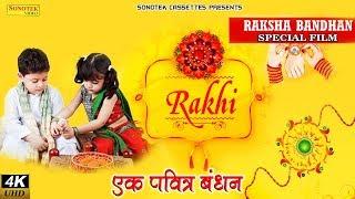 Raksha Bandhan Special Film - राखी : एक पवित्र बंधन  || New Raksha Bandhan Movie || Sonotek Films