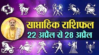 साप्ताहिक राशिफल (22 April to 28 April) Weekly Horoscope as per Astrology | Boldsky