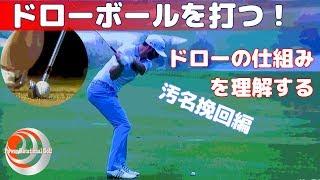 ドローボールを打つ!ドローの仕組みを理解する「汚名挽回編」【ゴルフレッスン】