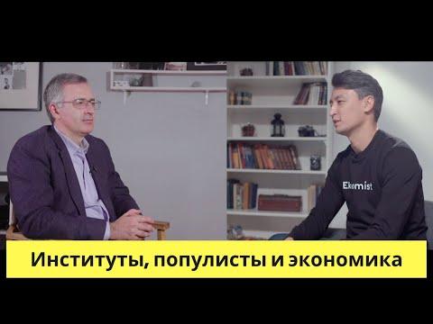 Сергей ГУРИЕВ - об институтах, популистах и экономике - интервью Касымхану КАППАРОВУ