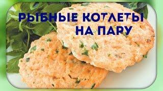 Рыбные котлеты на пару/диетический рецепт/вкусно и полезно/fish cakes