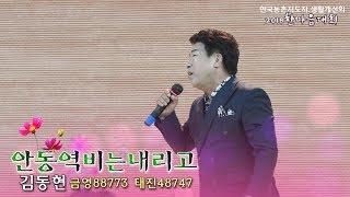 가수김동현/안동역비는내리고/금영88773태진48747/2018청송한마음대회초대가수