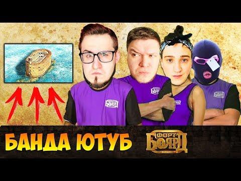 БАНДА ЮТУБ НА ШОУ - ФОРТ БОЯРД!