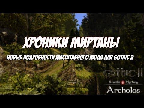 Gothic 2: Хроники Миртаны - Подробности Масштабного Мода Для Готики 2