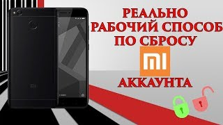 100% Tested | How to Remove Mi account,Mi Cloud Account