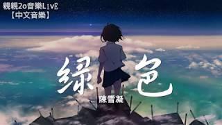 陳雪凝 - 綠色【動態歌詞Lyrics】