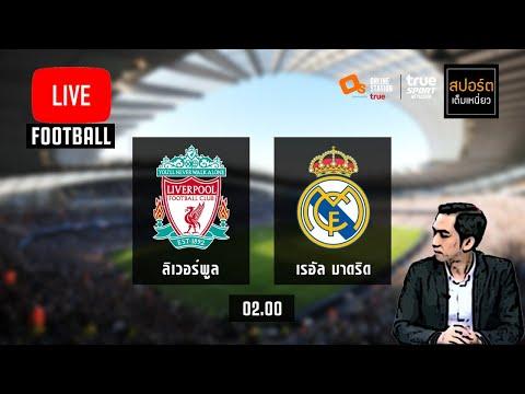 """ดูบอลสดกับ """"โค้ชโจ้"""" : ลิเวอร์พูล 0-0 เรอัล มาดริด แชมเปี้ยนส์ลีกพากย์ไทย  14-4-64"""