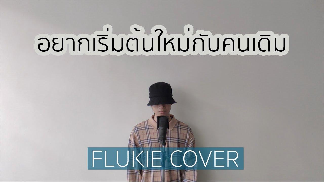 อยากเริ่มต้นใหม่กับคนเดิม - INK WARUNTORN // FLUKIE COVER