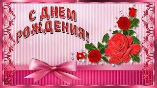 С Днем рождения, дорогая! Красивая видео открытка