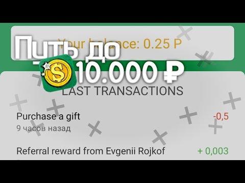 Путь до 10.000р в приложении Лёгкие Деньги [Новая рубрика] #1