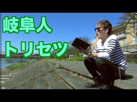 岐阜人トリセツ / 西野カナ(オトコ版)映画『ヒロイン失格』主題歌
