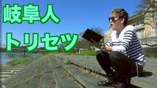 撮影場所 : 岐阜県関市小瀬 撮影協力 : HOMEYのお父さん 映像編集 : HOM...