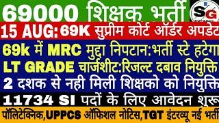 69000 Sikshak Bharti Latest News today   SI Recruitment 2020   Uppcs / Upsssc Latest News   Lt grade
