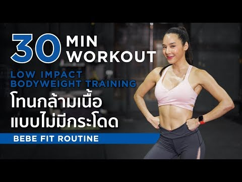 30 min workout โทนกล้ามเนื้อ ไม่มีกระโดด (Low impact bodyweight training + cardio workout)
