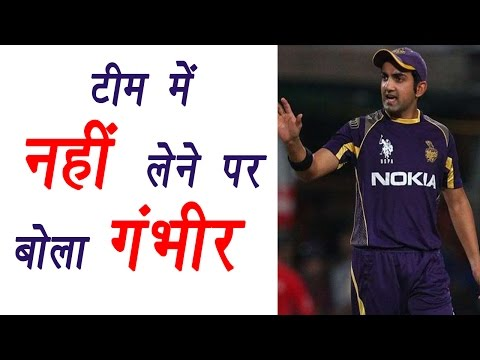 Champions Trophy 2017: Gautam Gambhir STRONG reply to selectors for ignoring him | वनइंडिया हिंदी