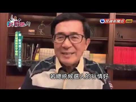 【阿扁踹共—立委補選陳思宇慘敗 扁:對柯選2020無影響】EP 63