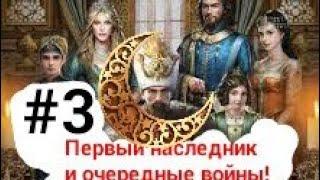 Великий Султан3 Первый наследник и очередные войны