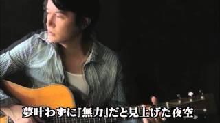 福山雅治 魂リク『 暁 』(歌詞付) 〔魂リクで初〕2014.04.19