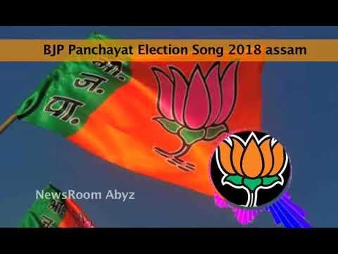 bjp-panchayat-election-song-2018-assam-||-neel-akash