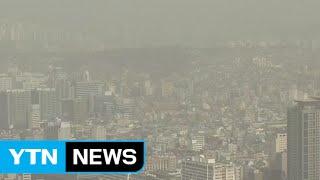 [날씨] 서울 황사주의보로 약화...초미세먼지는 계속 …