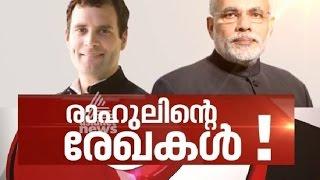News Hour 14/12/16 Rahul Gandhi says he has info on PM Modi's corruption News Hour Debate 14th Dec 2016