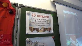 В Углянской основной школе прошел УРОК ПАМЯТИ, посвященный Дню освобождения города Воронеж