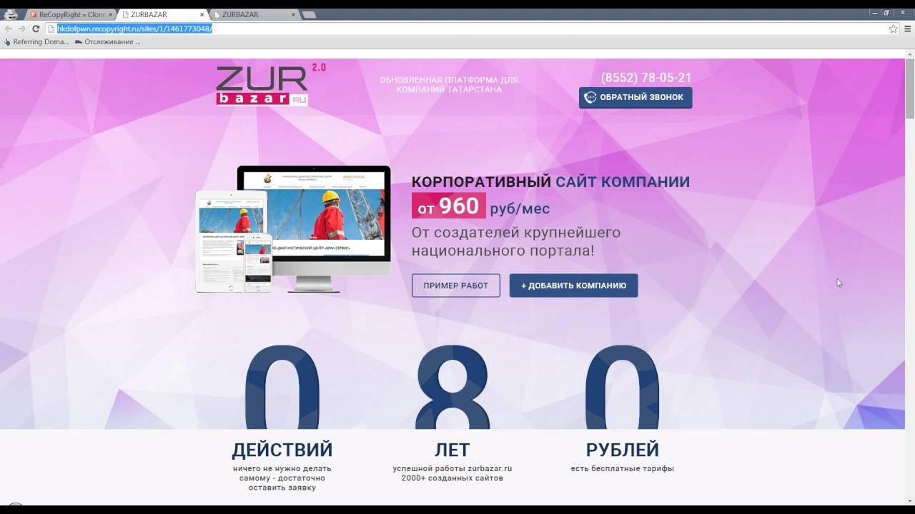 Как сделать копию сайта ucoz продам игровую панель управления хостингом