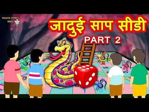 जादुई साप सीडी Part 2   Hindi Kahaniya   Hindi Moral Stories   Hindi Stories   Magical Stories Hindi
