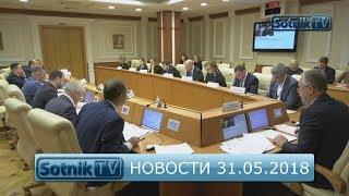 НОВОСТИ. ИНФОРМАЦИОННЫЙ ВЫПУСК 31.05.2018