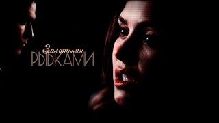 Damon and Elena | Золотыми Рыбками
