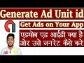 Create AdMob Ad Unit Id || Put Ads on Your Android App || Banner Ad |Interstitial Ad || Hindi