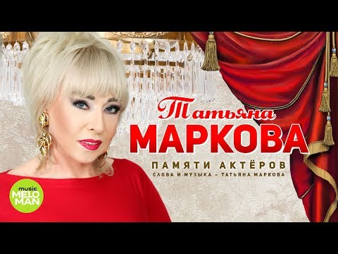 Татьяна Маркова - Памяти актёров