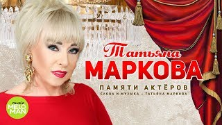 Татьяна Маркова  -  Памяти актёров (Official Audio 2018)