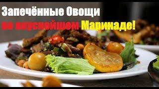 Запеченные овощи в духовке с отменным маринадом!