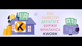 как вывести деньги с биржи фриланса Kwork