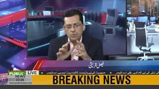 Anchor Person Faisal Qureshi ki Chairman PTI Imran Khan se Guzarish